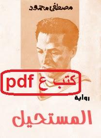 تحميل رواية المستحيل pdf مصطفى محمود