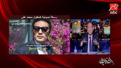 عمرو اديب , دعوة محمد على, التظاهر,