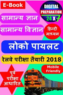 Railway Samanya Gyan 2018 ebook Download