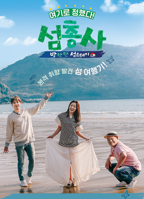 tvN新綜藝《三劍客》姜虎東、金喜善、鄭容和一起到小島生活