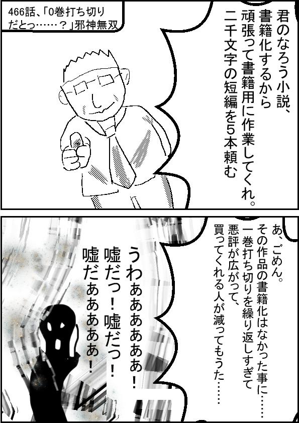 漫画 打ち切り 魔王様リトライ