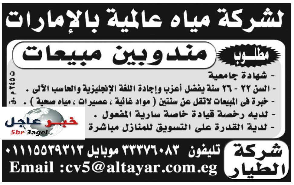 """وظائف دولة الامارات """" للمصريين """" منشور بجريدة الاهرام اليوم الجمعة 5 / 2 / 2016"""