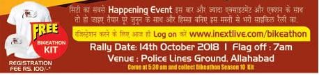 Inext Live Bikeathon Registration 2018 Dainik Jagran Online Form
