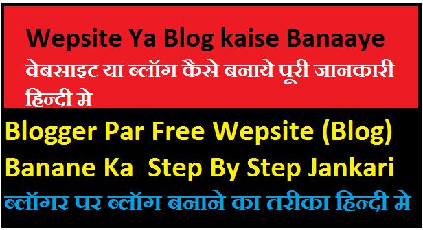 वेबसाइट या ब्लॉग कैसे बनाये free wepsite ya Blog kaise banaye