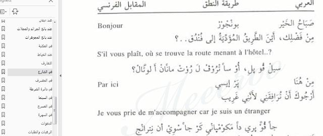 اشهر عبارات الفرنسية