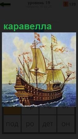 По морю под всеми парусами идет каравелла с флажками на всех мачтах