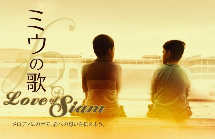 The Love Of Siam - El amor de Siam - Pelicula - Tailandia - 2007