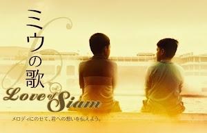 The Love Of Siam - El amor de Siam - Pelicula - Tailandia - 2007
