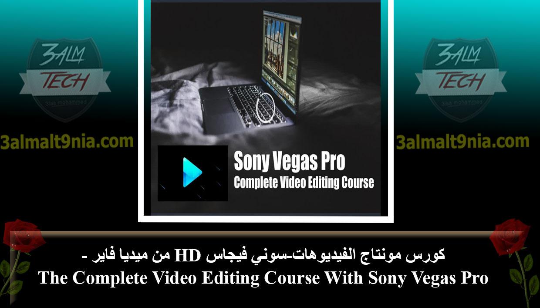 كورس مونتاج الفيديوهات-سوني فيجاس HD من ميديا فاير -عالم التقنيه