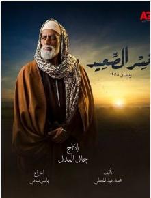 مسلسل نسر الصعيد 2018 بطولة الفنان محمد رمضان