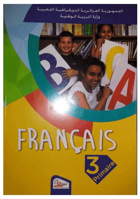 كتاب اللغة الفرنسية السنة الثالثة إبتدائي الجيل الثاني الطبعة الجديد 2018/2017