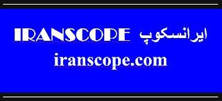 http://www.iranscope.com