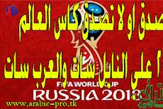 صدق او لا تصدق كاس العالم 2018 علي النايل سات والعرب سات