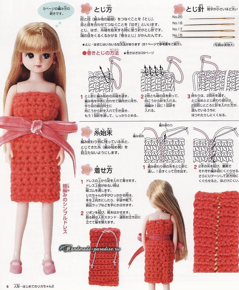 Вязание одежды для кукол. Журнал со схемами (6)