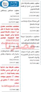 وظائف جريدة الخليج الامارات الاثنين 05-12-2016