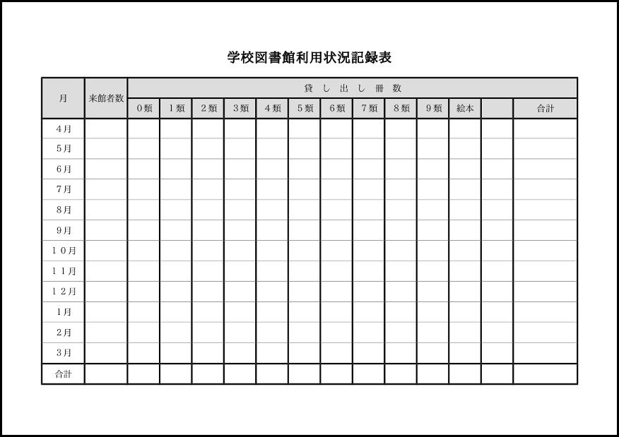 学校図書館利用状況記録表 010