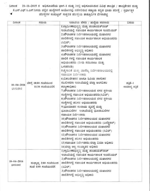 KPSC Exam Schedule
