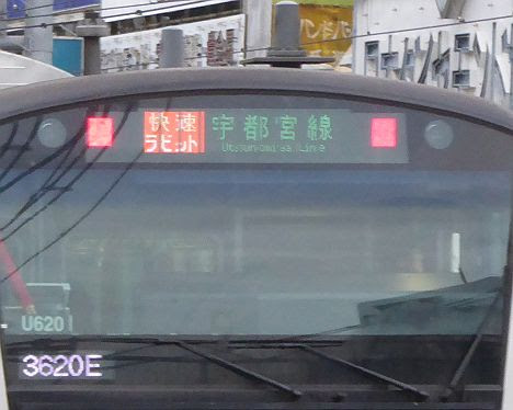 宇都宮線 快速ラビット 宇都宮行き5 E233系