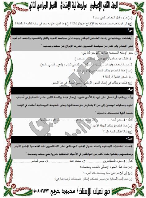 مراجعة عربي للصف الثاني الإعدادي الترم الثاني 2017