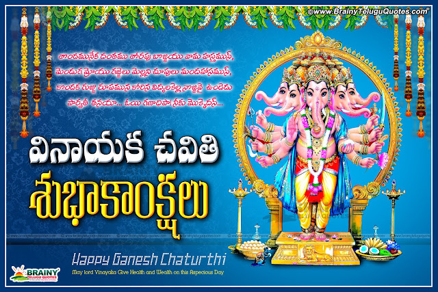 Here is Best vinayaka chavithi Telugu quotes greetings, wallpapers, images, poems, kavithalu, information, messages, photoes in telugu, Vinayaka Chaturthi Images Quotes Wallpapers kavithalu information messages in telugu, Lord ganesh HDwallpapers images, Hindu God wallpapers, Happy Vinayaka Chavithi Greetings Quotes Wallpapers images kavitalu messages poems in Telugu, Lord Ganesha Images wallpapers photoes in telugu, Ganesh Chaturthi Quotes Greetings wallpapers images in telugu, Happy Vinayaka Chavithi Wallpapers in Telugu, Happy Vinayaka Chavithi quotes in Telugu, Happy Vinayaka Chavithi poems in Telugu,New Telugu Language Vinayaka Chavithi Images for Facebook profile Images, Lord Ganesh images with Vinayaka Chavithi Text Captions, Vinayaka Chavithi Whatsapp DP images Free Online, Most Popular and Famous Vinayaka Chavithi DP Pictures.