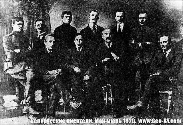 Группа белорусских писателей. Май-июнь 1920