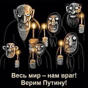 Откуда у России столько врагов