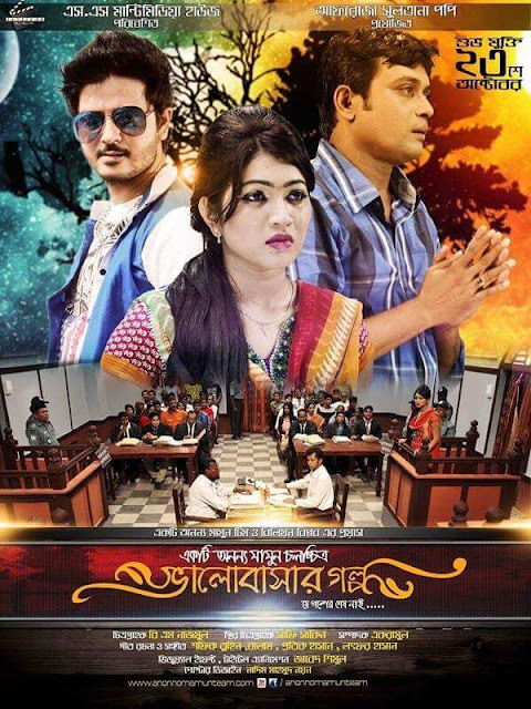 Valobashar Golpo (2015) Bangla Movie Ft. Milon and Munia Afrin HDRip