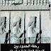 كتاب رحلة الحدود بين الدولة العثمانية وإيران تأليف خورشيد باشا pdf