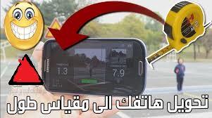 """تطبيق جديد من جوجل """"Measure """"  لقياس الأشياء المحيطة بك بكاميرا الهاتف فقط ."""