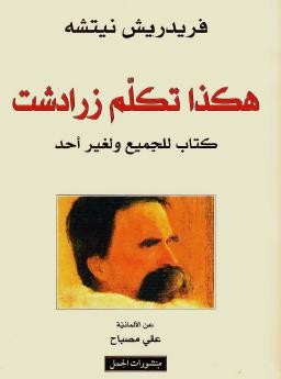 كتاب نيتشه هكذا تكلم زرادشت pdf