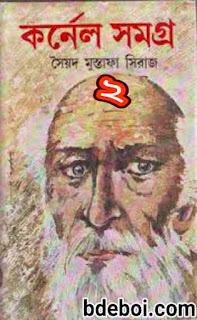 কর্ণেল সমগ্র ২ - সৈয়দ মুস্তাফা সিরাজ Colonel Samogro 2 by Syed Mustafa Siraj pdf