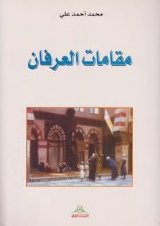 حمل كتاب مقامات العرفان ـ محمد أحمد علي