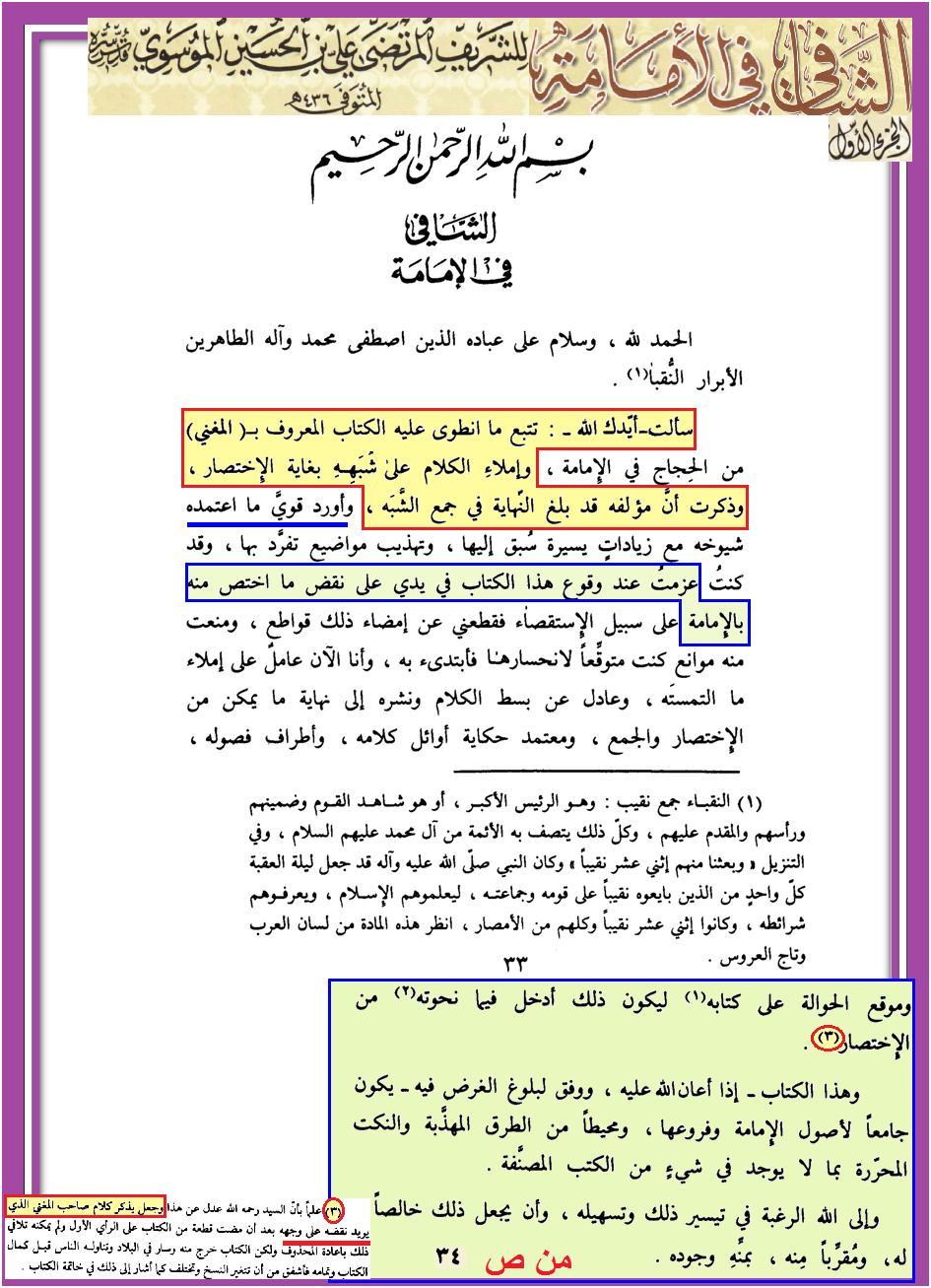 تنزيل كتاب المغني للقاضي عبد الجبار pdf