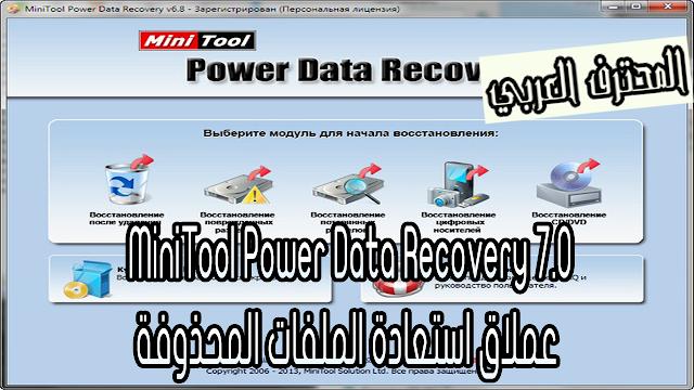 عملاق استعادة الملفات المحذوفة MiniTool Power Data Recovery 7.0