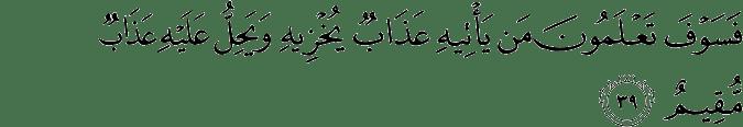 Surat Hud Ayat 39