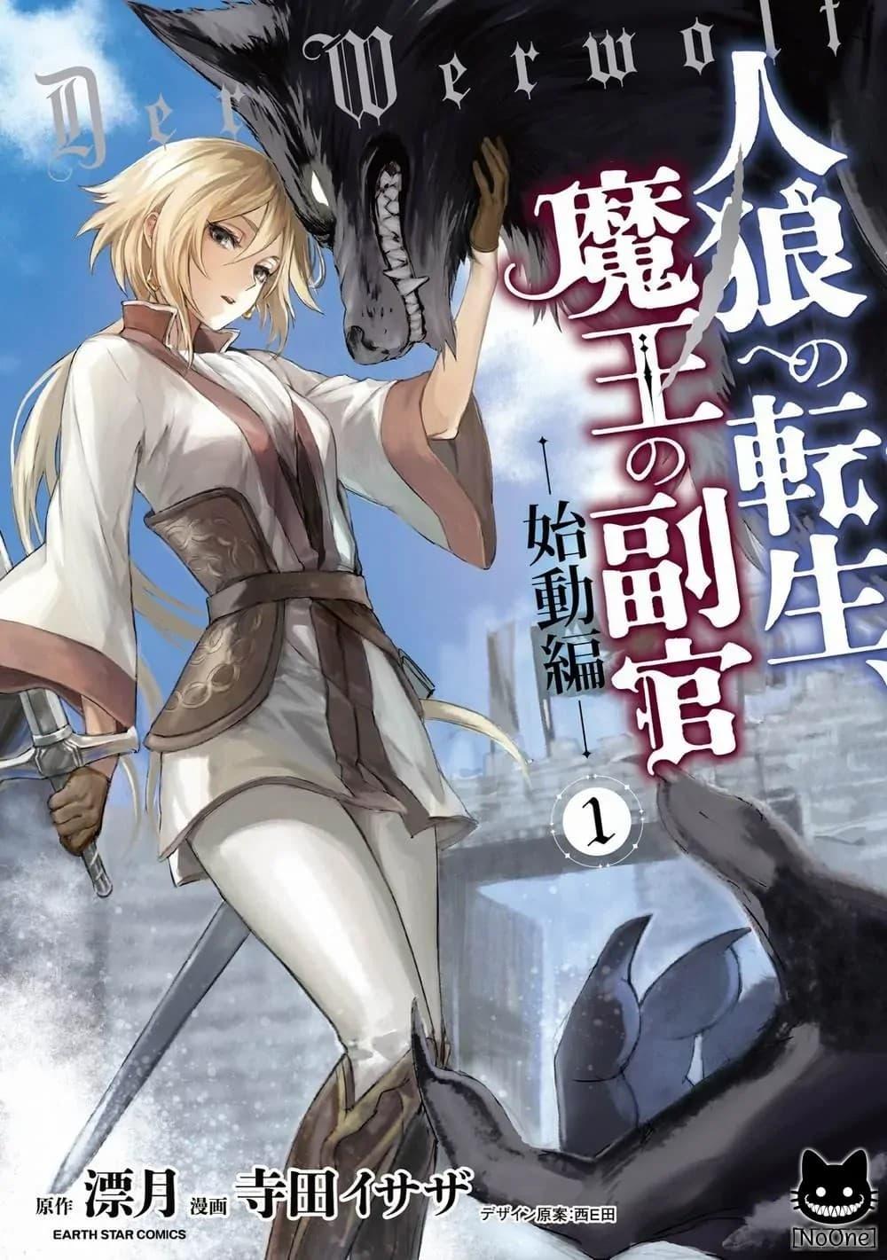 Jinrou e no Tensei Maou no Fukukan