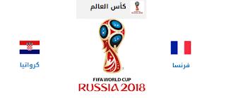مباراة فرنسا وكرواتي وفرنساا في نهائي كأس العالم