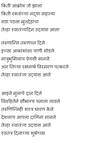 15 2018 kavita independence day tags happy independence day 2018 kavita in marathi font 72nd independence day 2018 marathi poem in pdf file thecheapjerseys Choice Image