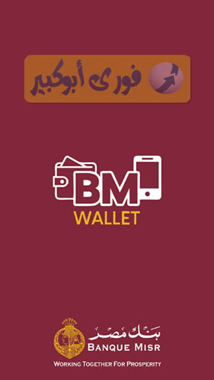 شرح الاشتراك فى محفظة بنك مصر BM Wallet سحب وايداع