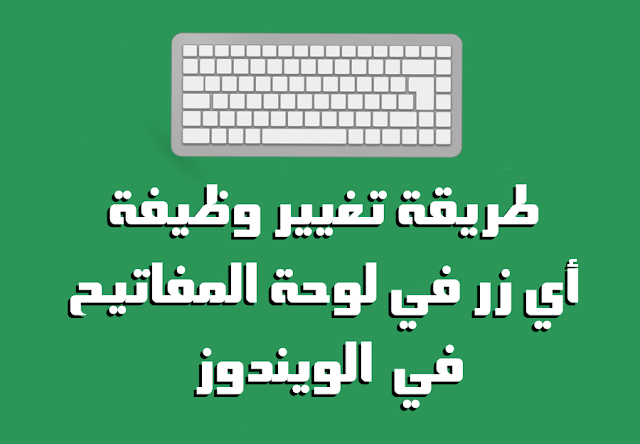 نقدم لكم كيفية تغيير اماكن الحروف في الكيبورد ، و إعادة استبدال حروف و ازرار الكيبورد و إعادة تغيير وظائف تلك الأزرار و المفاتيح عن طريق برنامج استبدال حروف الكيبورد وتغيير ازرار لوحة المفاتيح ، و برمجة لوحة المفاتيح .