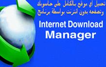 تحميل اي موقع بالكامل على حاسوبك وتصفحه بدون انترنت باستخدام IDM