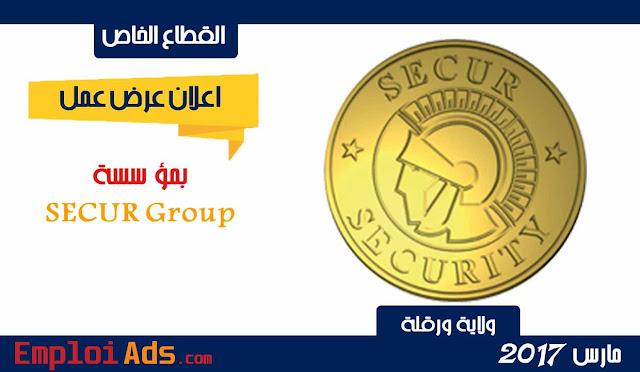 اعلان عرض عمل بمؤسسة SECUR Group ولاية ورقلة مارس 2017