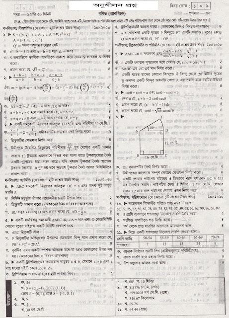 Math suggestion SSC exam 2017, SSC 100% COMMON Mathematics SUGGESTION 2017,