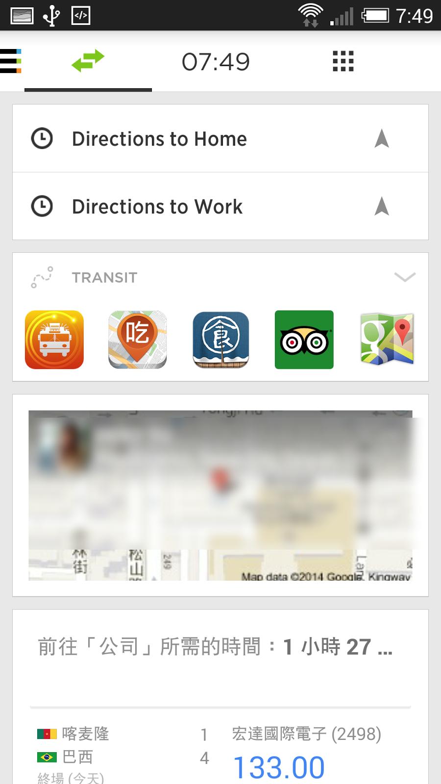 改變行動工作!電腦玩物 2014 最佳 Android App 推薦 Yahoo+Aviate+%25E6%25A1%258C%25E9%259D%25A2-10