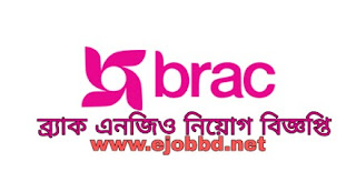 Brac NGO new job circular 2019. ব্র্যাক এনজিও নিয়োগ বিজ্ঞপ্তি ২০১৯