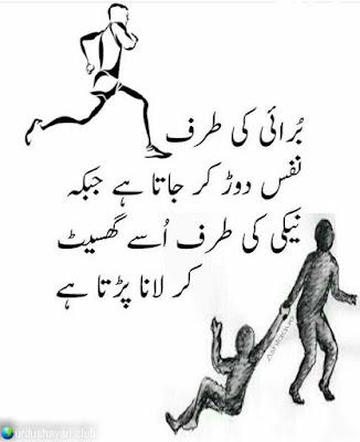 Burai Ki Tarf  Nafs Door Ker Jata Hai Jabke  Neiki Ki Tarf Usay Ghaseet Ker Lana Parta Hai..!!  #poetry #urdushayari #lines
