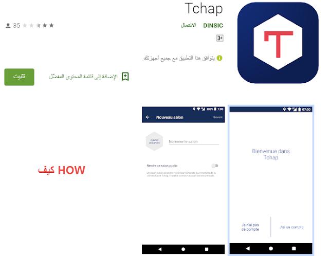 فرنسا تستبدل واتساب وتيليجرام بتطبيق TCHAP لحماية المحادثات