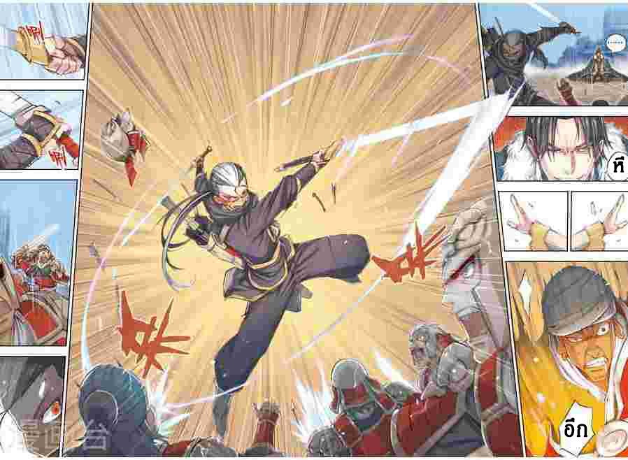 Jiang Ye ตอนที่ 14 หน้า 13