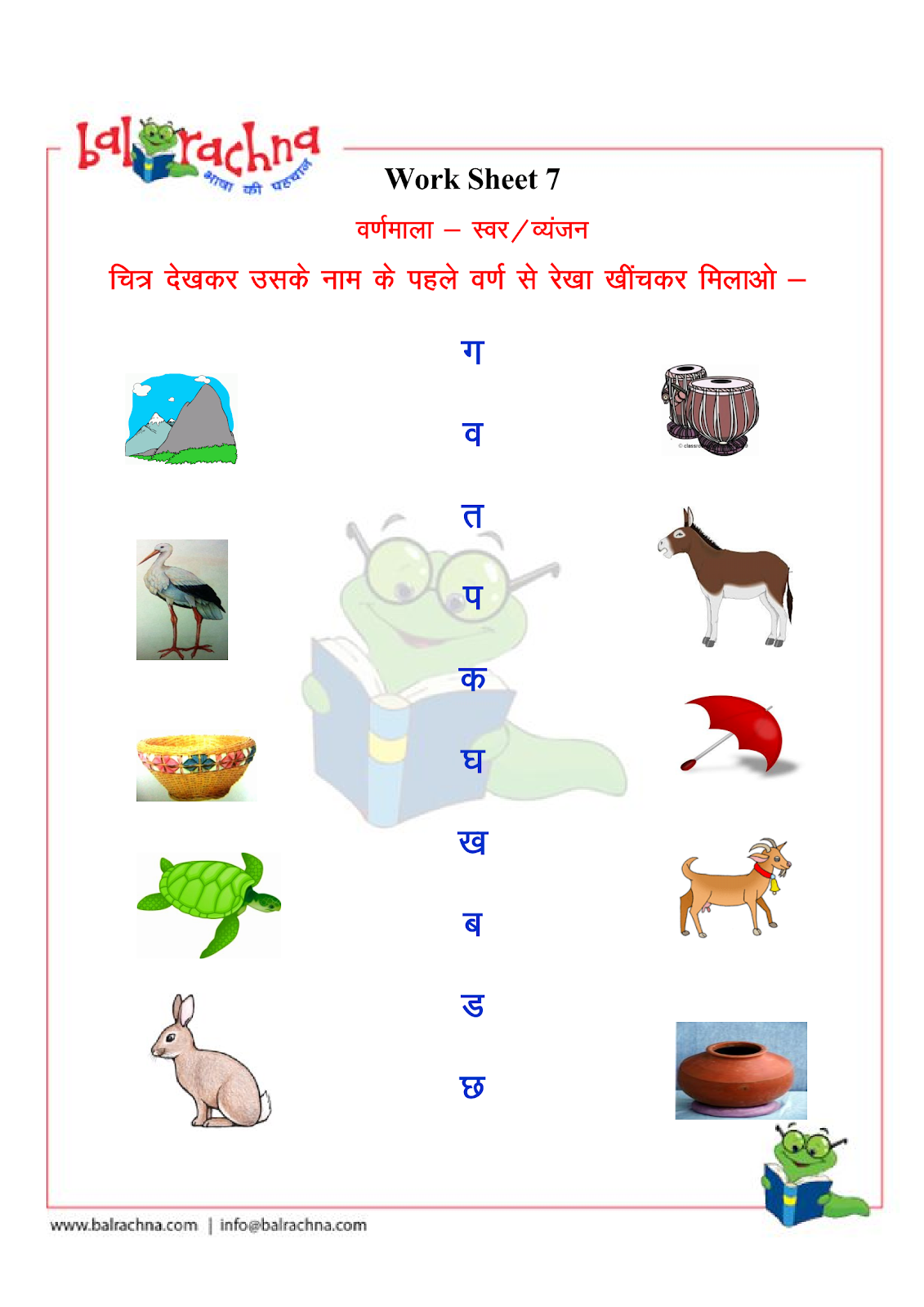 Balrachna Alphabets Swar And Vyanjan