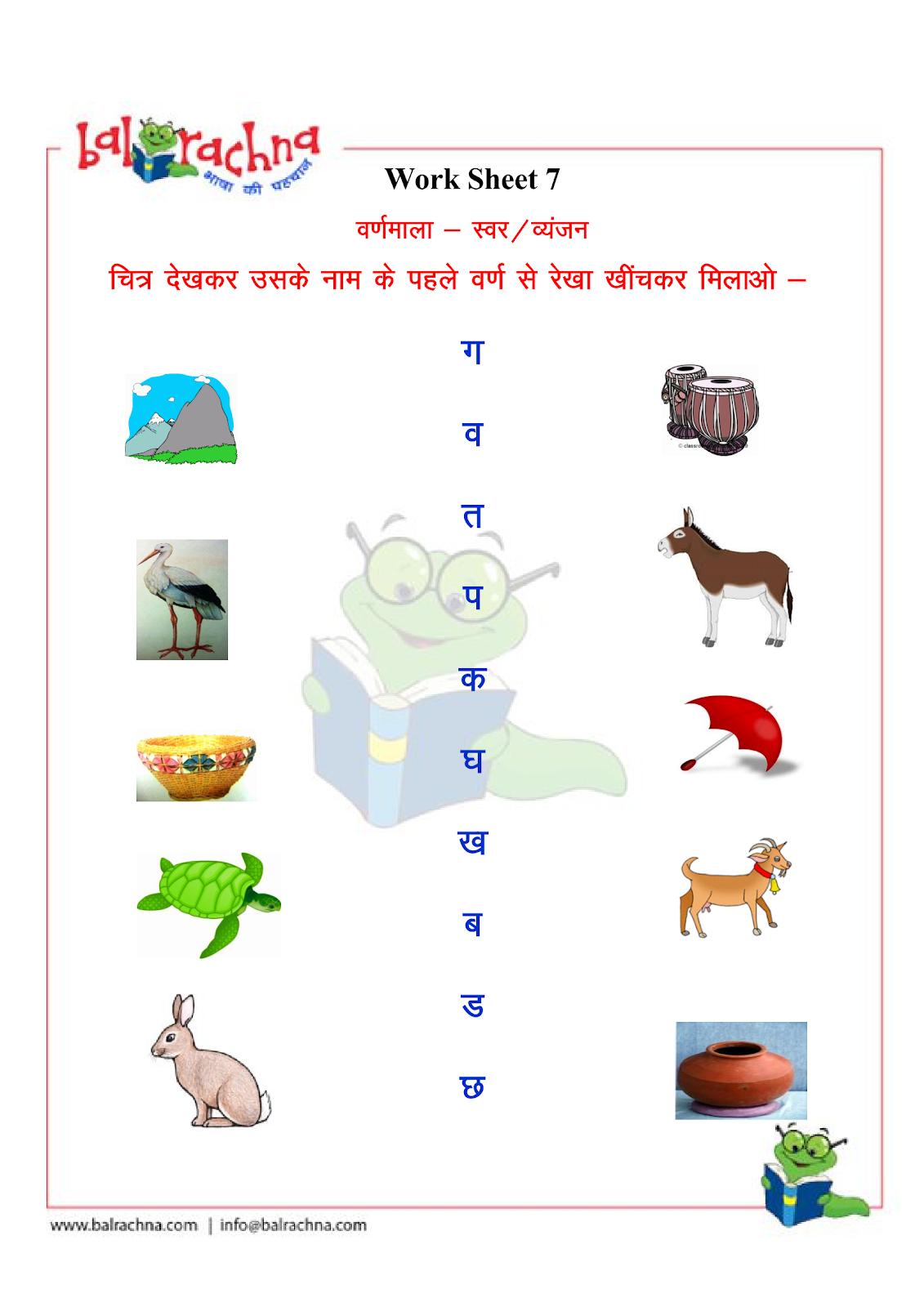 Balrachna Alphabets Swar And Vyanjan